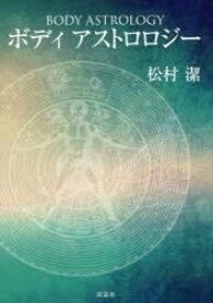 【新品】【本】ボディアストロロジー 松村潔/著