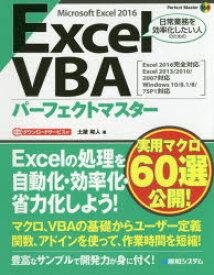 【新品】【本】Excel VBAパーフェクトマスター Microsoft Excel 2016 土屋和人/著