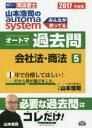 【新品】【本】山本浩司のautoma systemオートマ過去問 司法書士 2017年度版5 山本浩司/著