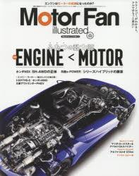 【新品】【本】モーターファン・イラストレーテッド 図解・自動車のテクノロジー Volume122 特集ふたつの動力源ENGINE<MOTOR