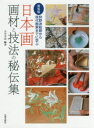 【新品】【本】日本画画材と技法の秘伝集 狩野派絵師から現代画家までに学ぶ 新装版 小川幸治/編著
