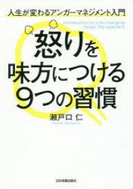 【新品】【本】怒りを味方につける9つの習慣 人生が変わるアンガーマネジメント入門 瀬戸口仁/著