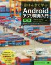 【新品】【本】ほんきで学ぶAndroidアプリ開発入門 Re:Kayo‐System/著