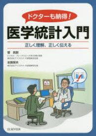 ドクターも納得!医学統計入門 正しく理解、正しく伝える 菅民郎/著 志賀保夫/著