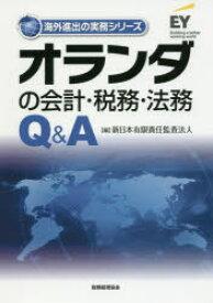 【新品】【本】オランダの会計・税務・法務Q&A 新日本有限責任監査法人/編