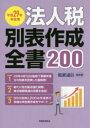 【新品】【本】法人税別表作成全書200 平成29年申告用 税務経理協会/編