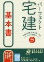 【新品】【本】パーフェクト宅建基本書 平成29年版