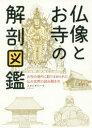 【新品】【本】仏像とお寺の解剖図鑑 お寺の境内に散りばめられた仏の世界の読み解き方 スタジオワーク/著