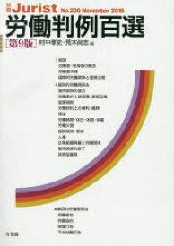 【新品】【本】労働判例百選 村中孝史/編 荒木尚志/編