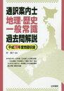 【新品】【本】通訳案内士地理・歴史一般常識過去問解説 平成28年度問題収録 岸貴介/監修