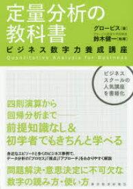 定量分析の教科書 ビジネス数字力養成講座 グロービス/著 鈴木健一/執筆
