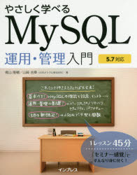 【新品】【本】やさしく学べるMySQL運用・管理入門 梶山隆輔/著 山崎由章/著