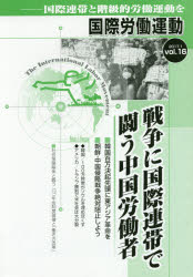 【新品】【本】国際労働運動 国際連帯と階級的労働運動を vol.16(2017.1) 国際労働運動研究会/編集