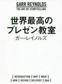 【新品】【本】世界最高のプレゼン教室 ガー・レイノルズ/著