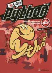 【新品】【本】みんなのPython Lightweight Language Python Definitive Guide 柴田淳/著