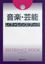 【新品】【本】音楽・芸能レファレンスブック