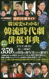 【新品】【本】韓国史もわかる!韓流時代劇俳優事典 ポケット版ガイド