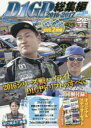 【新品】【本】DVD D1グランプリ総集編'16−17