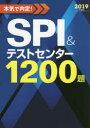 【新品】【本】本気で内定!SPI&テストセンター1200題 2019年度版 ノマド・ワークス/著