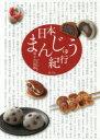 【新品】【本】日本まんじゅう紀行 弟子吉治郎/著