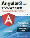 【新品】【本】Angular2によるモダンWeb開発 TypeScriptを使った基本プログラミング 末次章/著