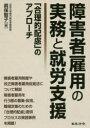 【新品】【本】障害者雇用の実務と就労支援 「合理的配慮」のアプローチ 眞保智子/著