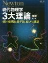 【新品】【本】現代物理学3大理論 相対性理論,量子論,超ひも理論