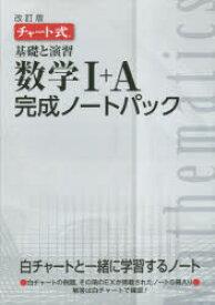 【新品】【本】基礎と演習数学1+A完成ノートパック チャート式 改訂版 5巻セット