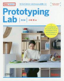 Prototyping Lab 「作りながら考える」ためのArduino実践レシピ 小林茂/著
