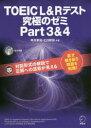 【新品】【本】TOEIC L&Rテスト究極のゼミPart3&4 早川幸治/共著 ヒロ前田/共著