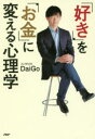 【新品】【本】「好き」を「お金」に変える心理学 DaiGo/著