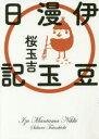 【新品】【本】伊豆漫玉日記 桜玉吉/著