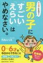 【新品】【本】マンガでなるほど!男の子に「すごい」「えらい」はやめなさい。 竹内エリカ/著