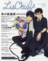 【新品】【本】LisOeuf♪ vol.04(2017.February)