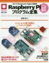 【新品】【本】Wi‐Fi/Bluetooth/ZigBee無線用Raspberry Piプログラム全集 インターネットと電子回路をワイヤレスで直結! 国野亘/著