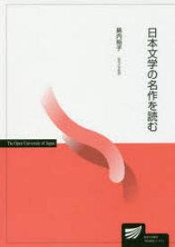 日本文学の名作を読む 島内裕子/編著