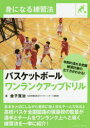 【新品】【本】バスケットボールワンランクアップドリル 金子寛治/著