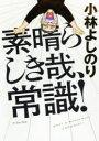 【新品】【本】素晴らしき哉、常識! 小林よしのり/著