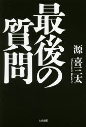 【新品】【本】最後の質問 源喜三太/著
