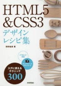 【新品】【本】HTML5&CSS3デザインレシピ集 スグに使えるテクニック300 狩野祐東/著
