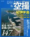 【新品】【本】空撮 Series15