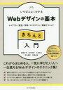 【新品】【本】いちばんよくわかるWebデザインの基本きちんと入門 レイアウト/配色/写真/タイポグラフィ/最新テクニ…