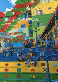 【新品】【本】美しい色の町なみ Colorful Journey around the World 淡野明彦/〔文〕