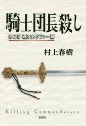 【新品】【本】騎士団長殺し 第2部 村上春樹/著