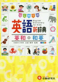 【新品】【本】はじめての英語新辞典英和+和英 自由自在 吉田晴世/監修 小学教育研究会/編著