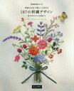 【新品】【本】季節のお花で暮らしに彩りを187の刺繍デザイン 青木和子さんのお庭から 青木和子/〔作〕