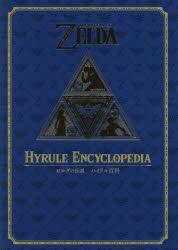 【新品】【本】ゼルダの伝説ハイラル百科 NintendoDREAM編集部/編著