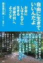 """【新品】【本】自由に生きていいんだよ お金にしばられずに生きる""""奇跡の村""""へようこそ 森本喜久男/著 高世仁/聞き手"""