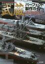 【新品】【本】日本海軍戦艦武蔵パーフェクト製作ガイド 艦NEXTシリーズを極める Takumi明春/著
