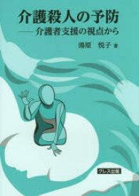 【新品】【本】介護殺人の予防 介護者支援の視点から 湯原悦子/著